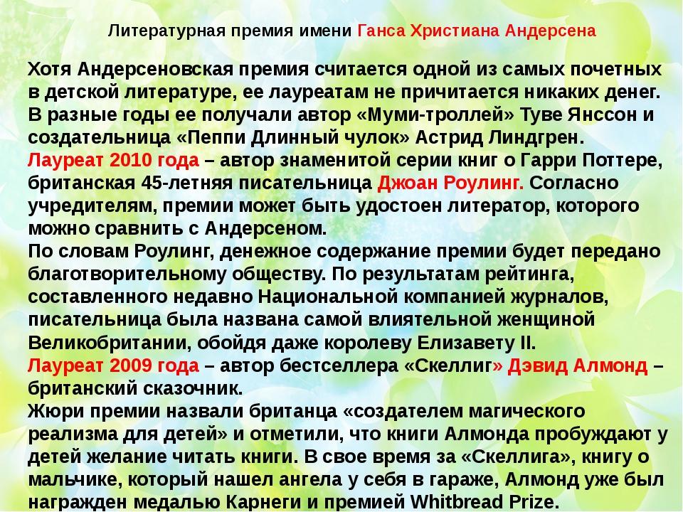 Литературная премия имени Ганса Христиана Андерсена Хотя Андерсеновская преми...