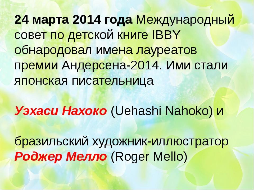 24 марта 2014 года Международный совет по детской книге IBBY обнародовал имен...