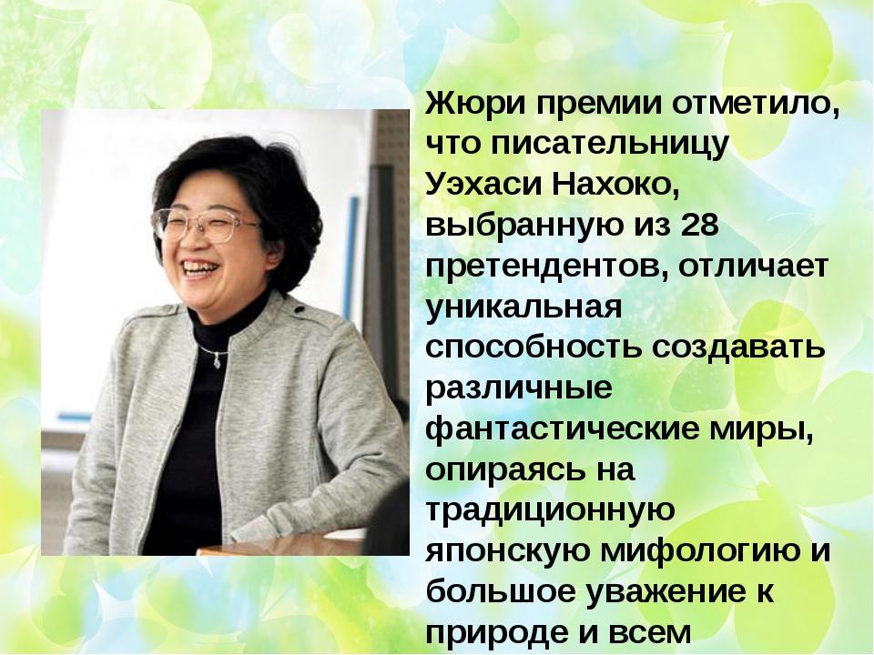 Жюри премии отметило, что писательницу Уэхаси Нахоко, выбранную из 28 претенд...