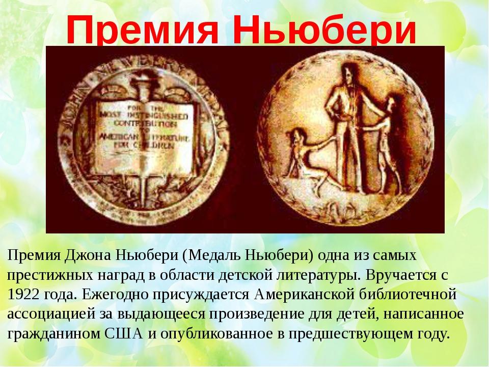 Премия Ньюбери Премия Джона Ньюбери (Медаль Ньюбери) одна из самых престижных...
