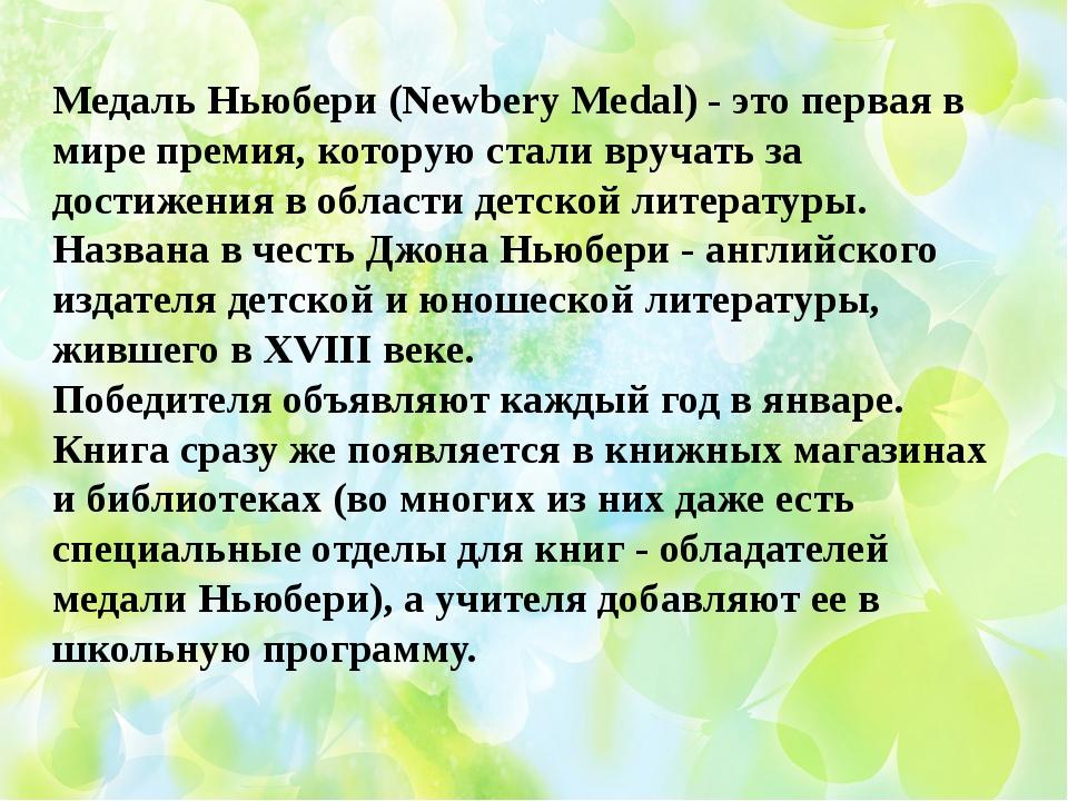 Медаль Ньюбери (Newbery Medal) - это первая в мире премия, которую стали вруч...