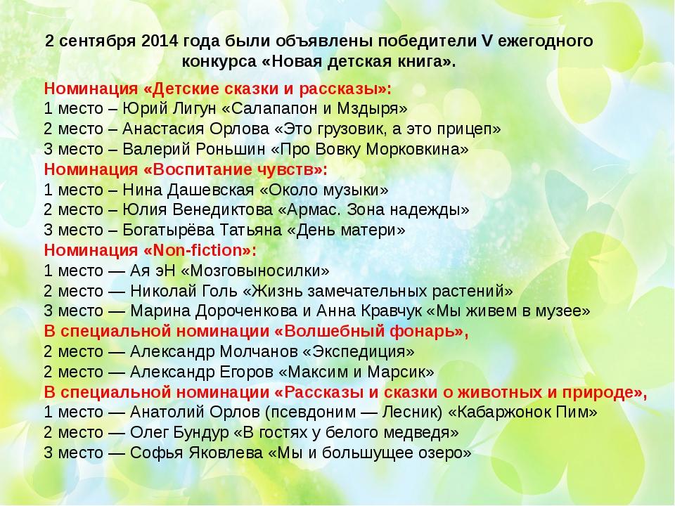 2 сентября 2014 года были объявлены победители V ежегодного конкурса «Новая д...