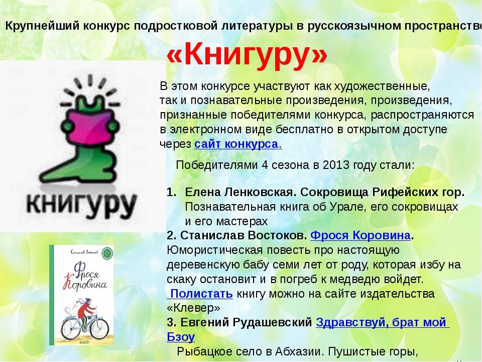 Крупнейший конкурс подростковой литературы в русскоязычном пространстве «Книг...