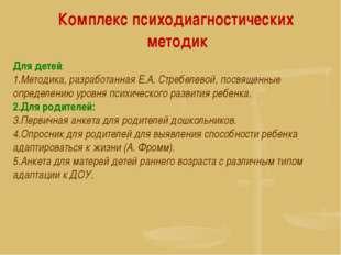 Комплекс психодиагностических методик Для детей: Методика, разработанная Е.А