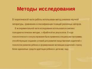 Методы исследования В теоретической части работы использован метод анализа на