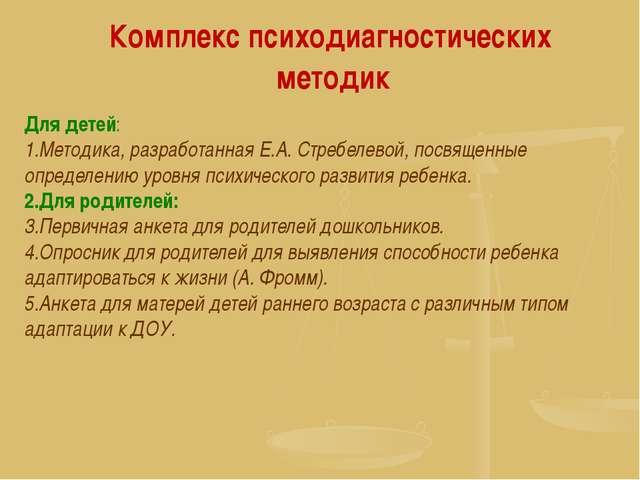 Комплекс психодиагностических методик Для детей: Методика, разработанная Е.А...