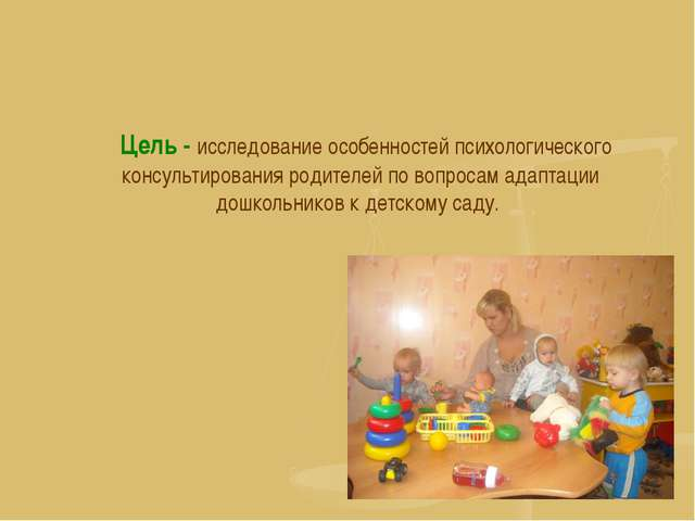 Цель - исследование особенностей психологического консультирования родителей...