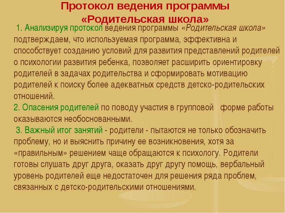 Протокол ведения программы «Родительская школа» 1. Анализируя протокол ведени...