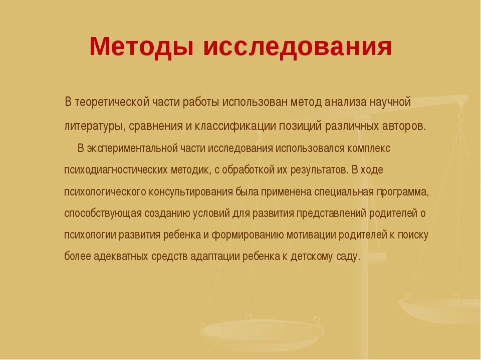 Методы исследования В теоретической части работы использован метод анализа на...