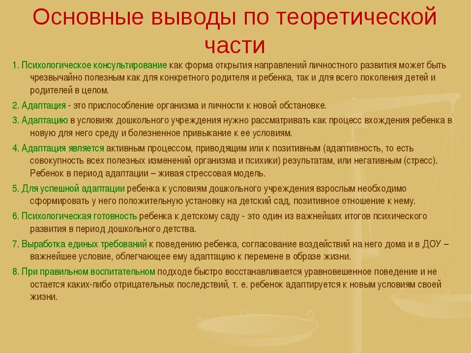 Основные выводы по теоретической части 1. Психологическое консультирование ка...