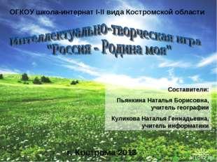 ОГКОУ школа-интернат I-II вида Костромской области г. Кострома 2013 Составите