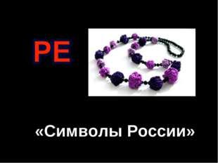 «Символы России»