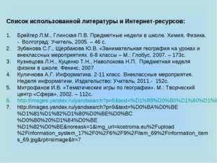Список использованной литературы и Интернет-ресурсов: Брейгер Л.М., Глинская