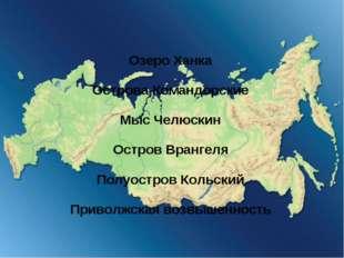 Озеро Ханка Острова Командорские Мыс Челюскин Остров Врангеля Полуостров Кол