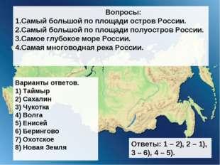 Варианты ответов. 1) Таймыр 2) Сахалин 3) Чукотка 4) Волга 5) Енисей 6) Берин
