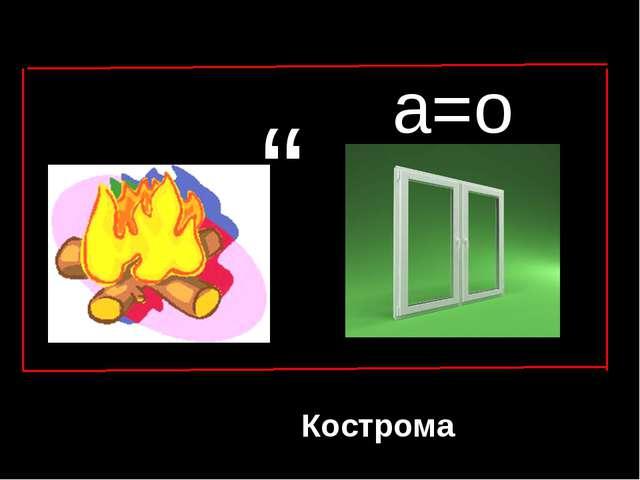""""""" а=о Кострома"""