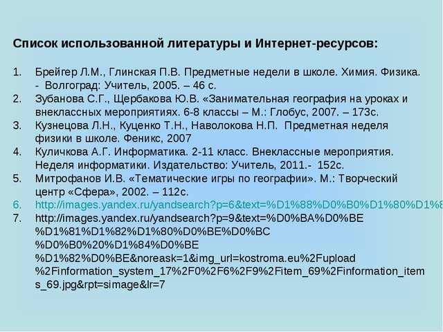 Список использованной литературы и Интернет-ресурсов: Брейгер Л.М., Глинская...