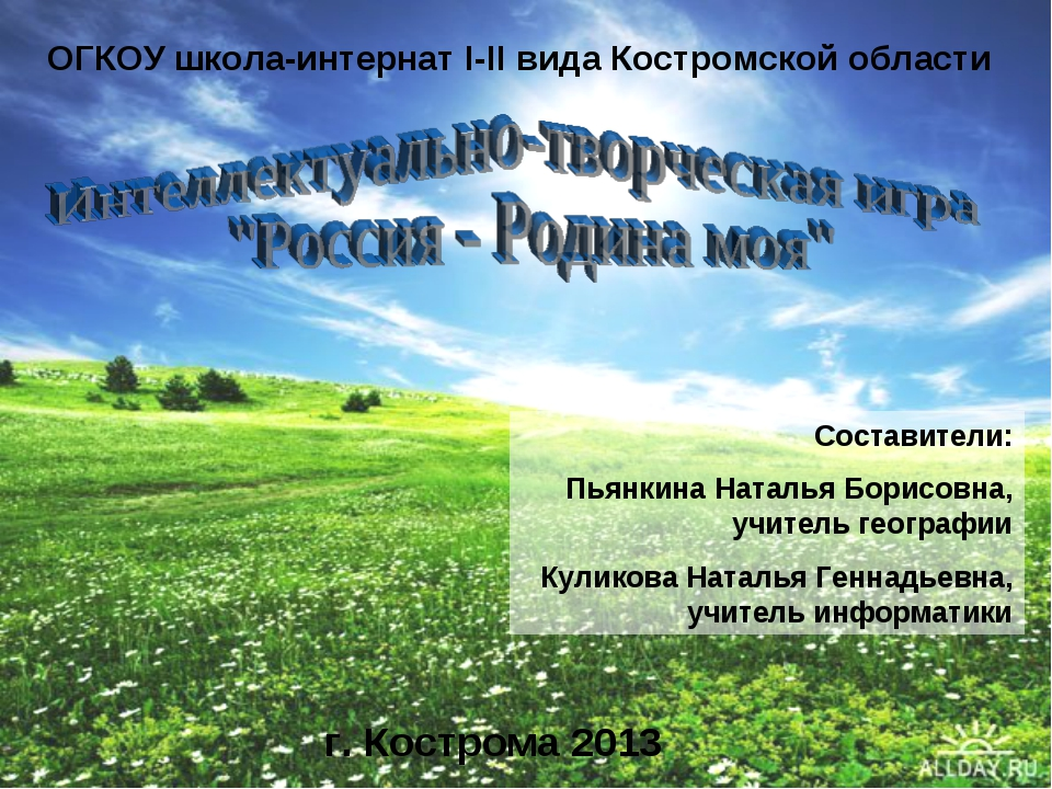 ОГКОУ школа-интернат I-II вида Костромской области г. Кострома 2013 Составите...