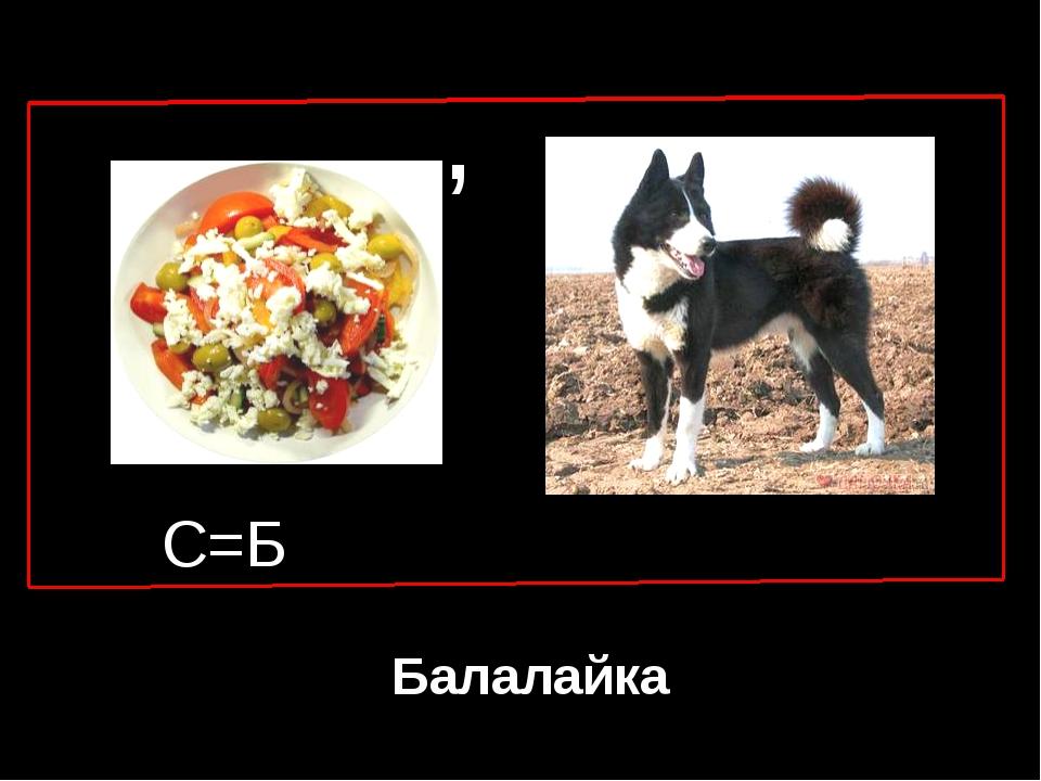 С=Б , Балалайка