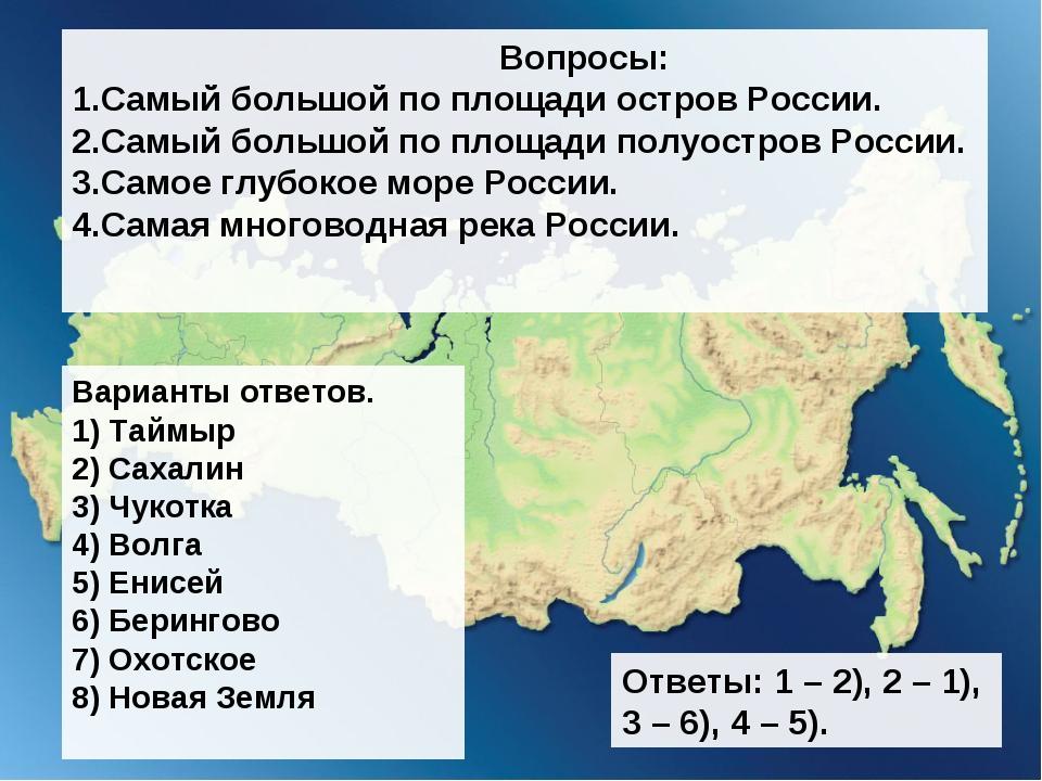Варианты ответов. 1) Таймыр 2) Сахалин 3) Чукотка 4) Волга 5) Енисей 6) Берин...