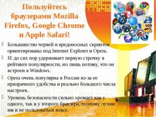 Пользуйтесь браузерами Mozilla Firefox, Google Chrome и Apple Safari! Большин