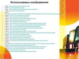 Использованы изображения: Слайд 2: http://news.ferra.ru/hard/2011/04/06/10994