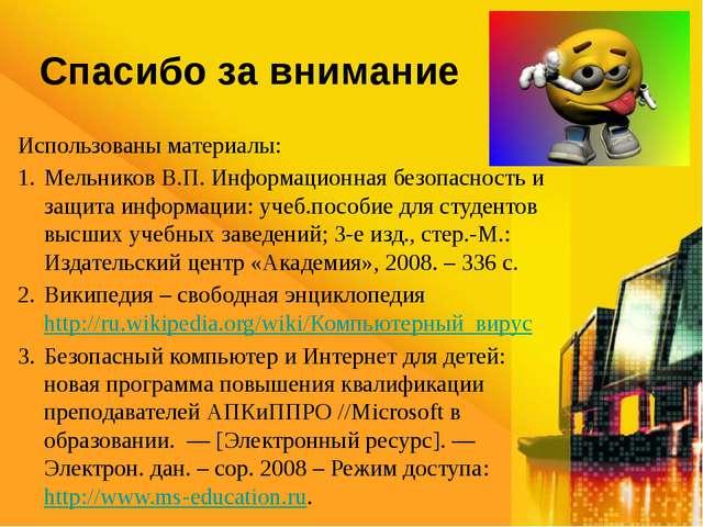 Спасибо за внимание Использованы материалы: Мельников В.П. Информационная без...