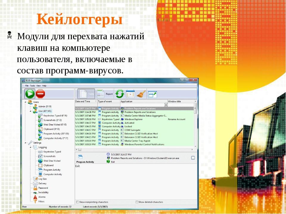 Кейлоггеры Модули для перехвата нажатий клавиш на компьютере пользователя, вк...