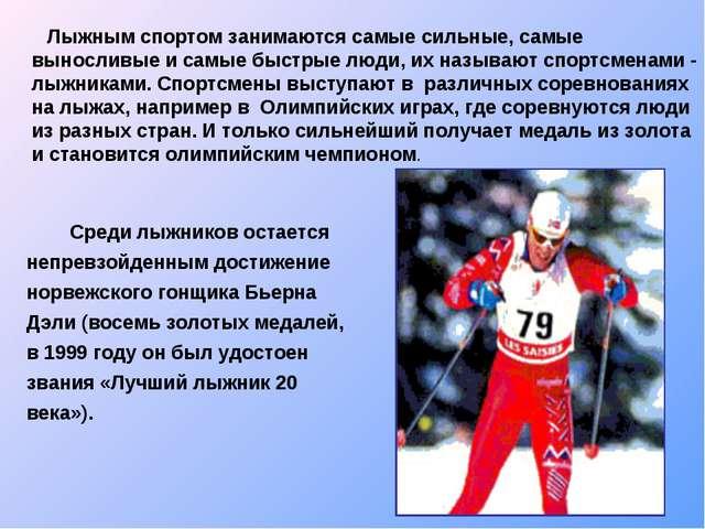 Лыжным спортом занимаются самые сильные, самые выносливые и самые быстрые лю...