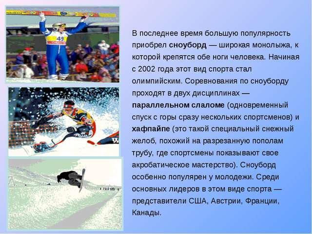 В последнее время большую популярность приобрел сноуборд — широкая монолыжа,...