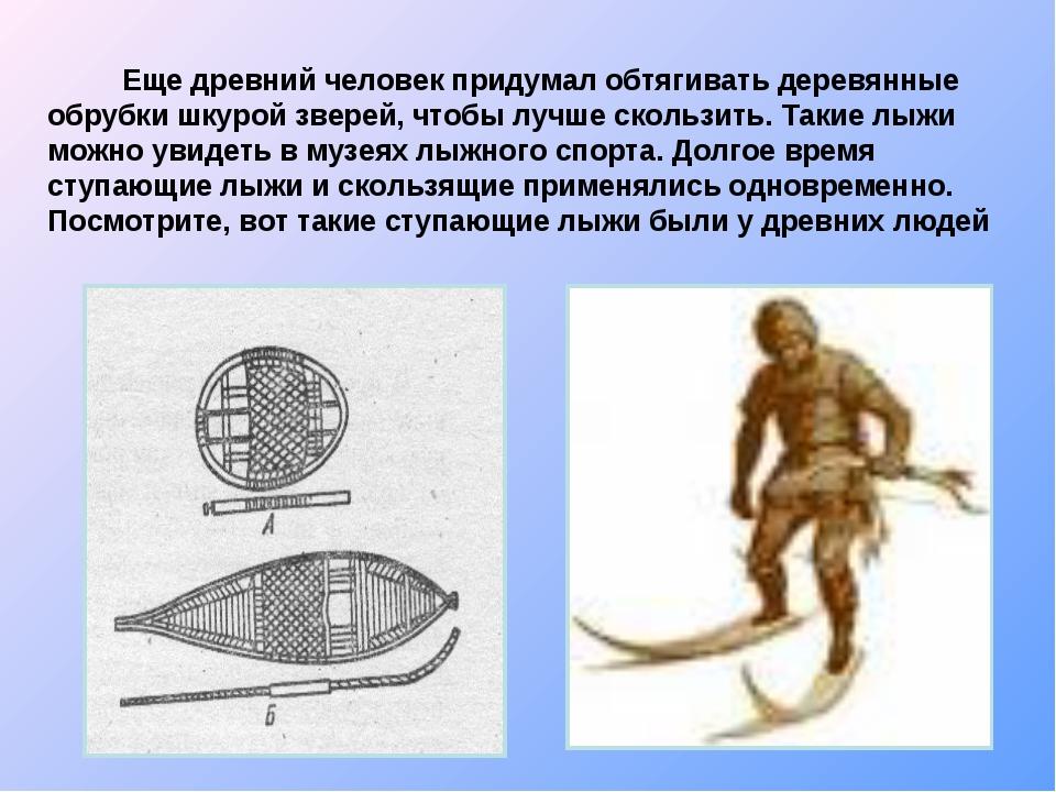 Еще древний человек придумал обтягивать деревянные обрубки шкурой зверей, чт...