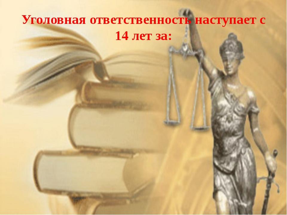 Уголовная ответственность наступает с 14 лет за:
