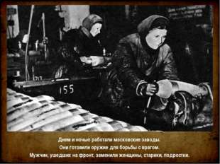 Днем и ночью работали московские заводы. Они готовили оружие для борьбы с вра