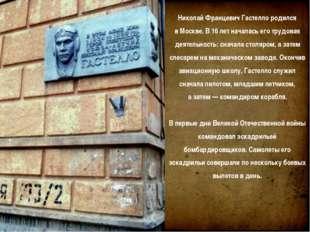 Николай Францевич Гастелло родился вМоскве. В16лет началась его трудовая д