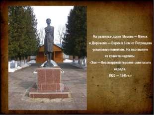Наразвилке дорог Москва— Минск иДорохово— Верея в5кмот Петрищева устан