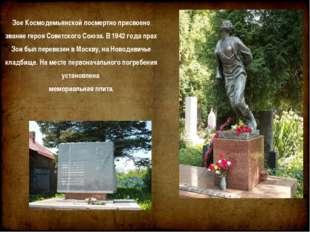 Зое Космодемьянской посмертно присвоено звание героя Советского Союза. В1942