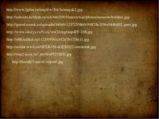 http://www.ljplus.ru/img4/w/3/w3x/mayak2.jpg http://schools.keldysh.ru/sch346