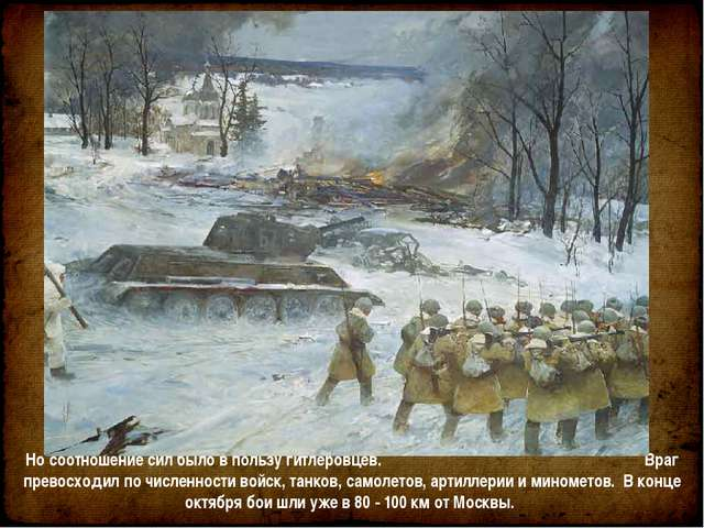 Но соотношение сил было в пользу гитлеровцев. Враг превосходил по численности...