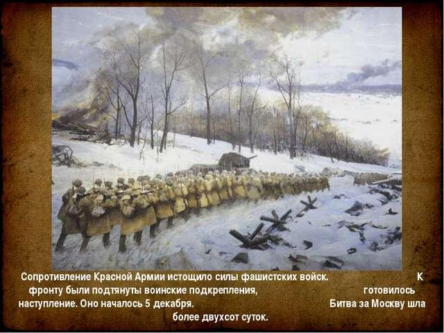 Сопротивление Красной Армии истощило силы фашистских войск. К фронту были под...