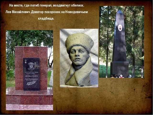 Наместе, где погиб генерал, воздвигнут обелиск. Лев Михайлович Доватор похор...