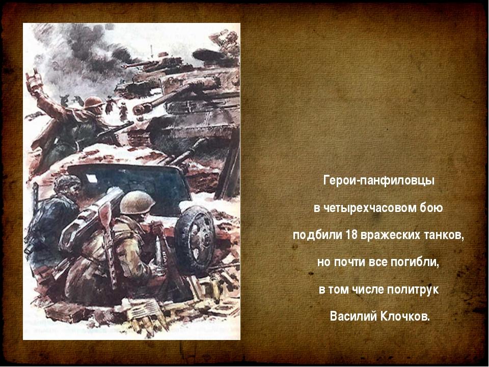 Герои-панфиловцы в четырехчасовом бою подбили 18 вражеских танков, но почти в...