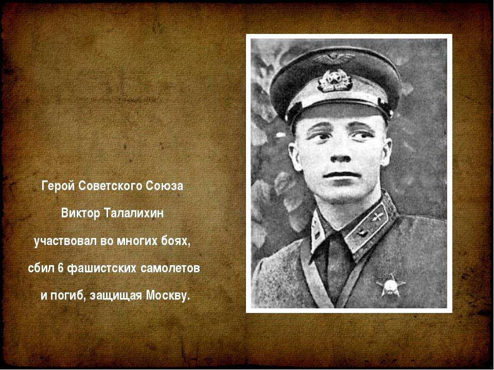 Герой Советского Союза Виктор Талалихин участвовал во многих боях, сбил 6 фаш...