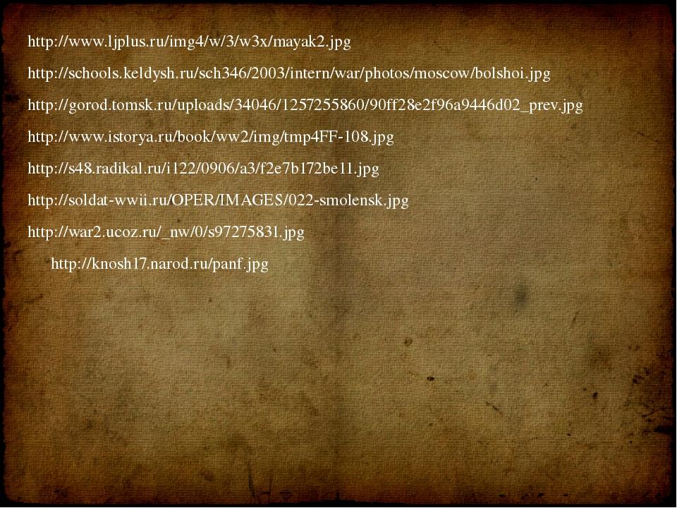 http://www.ljplus.ru/img4/w/3/w3x/mayak2.jpg http://schools.keldysh.ru/sch346...
