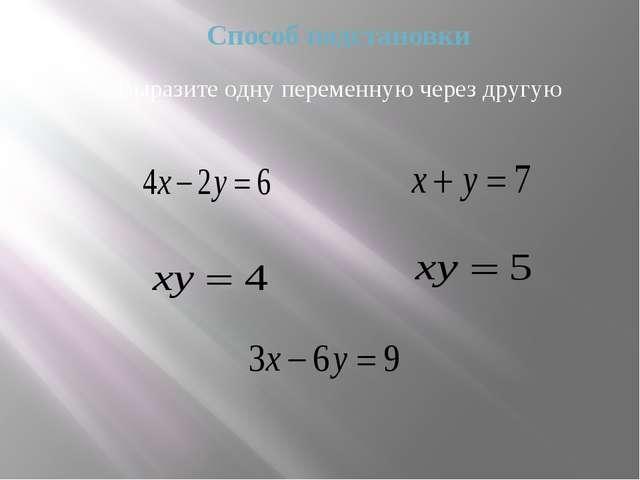 Является ли пара чисел (1;0) решением уравнения? Х² + У = 1 ХУ+ 3 = Х У (Х+2)...