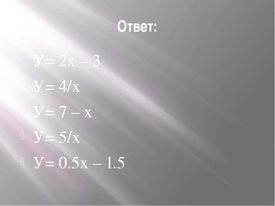 Способ сложения Как решить систему способом сложения? Как записать решение си...