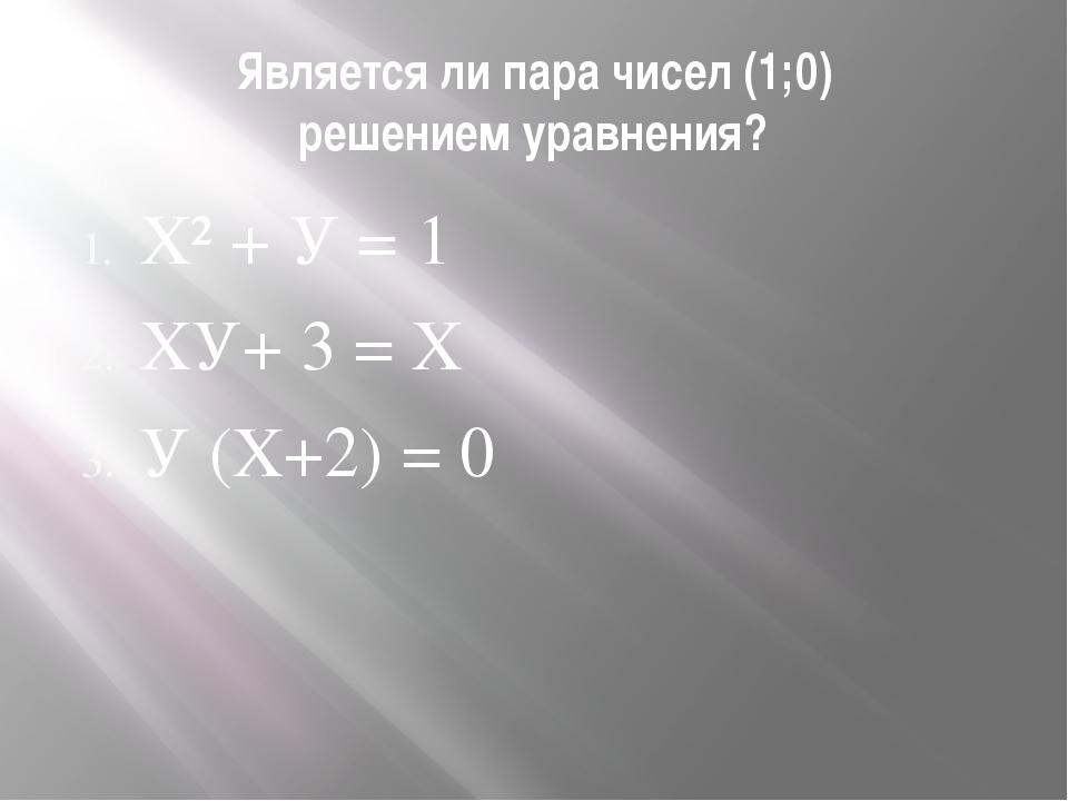 Способ сложения Умножают почленно уравнения системы, подбирая множители так,...