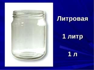 Литровая 1 литр 1 л
