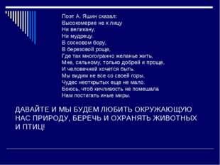 Поэт А. Яшин сказал: Высокомерие не к лицу Ни великану, Ни мудрецу. В сосново
