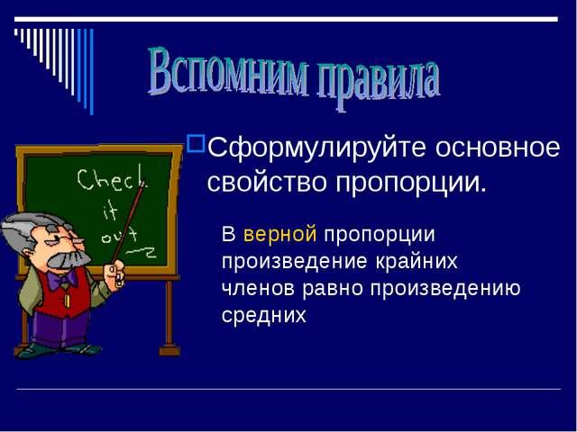 урок математики 6 класс пропорция основное свойство пропорции прибор