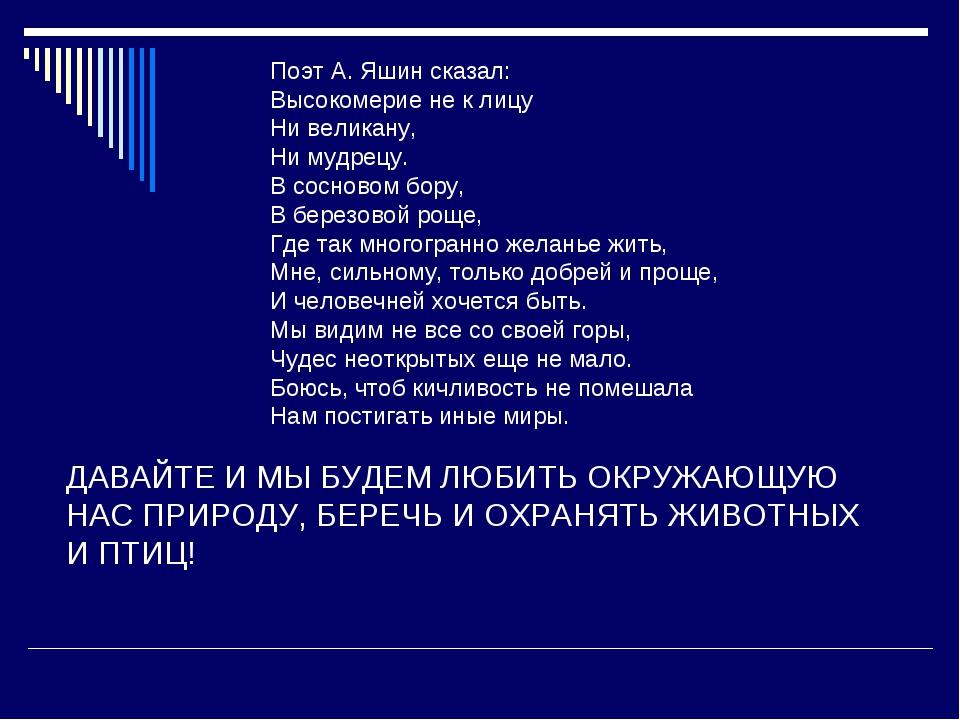 Поэт А. Яшин сказал: Высокомерие не к лицу Ни великану, Ни мудрецу. В сосново...